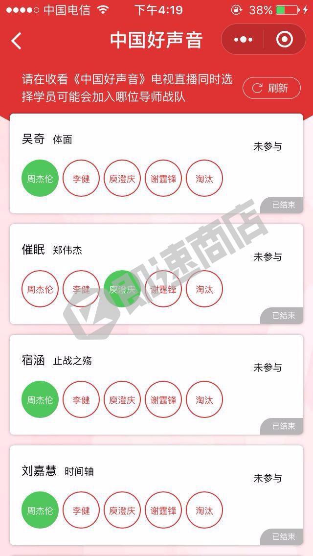 中国好声音小程序详情页截图1