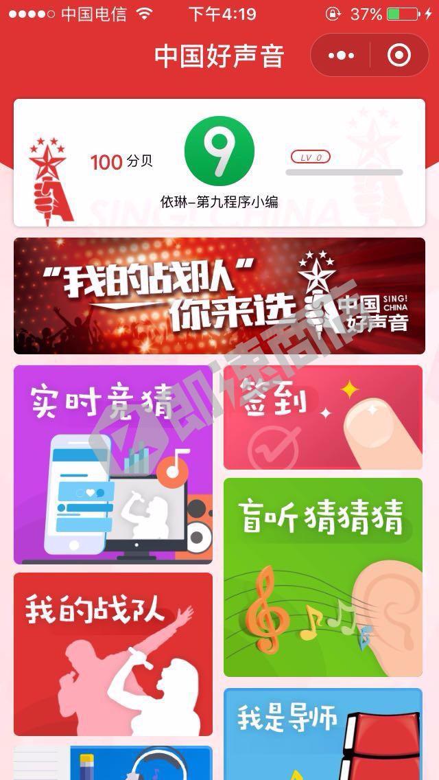 中国好声音小程序详情页截图2