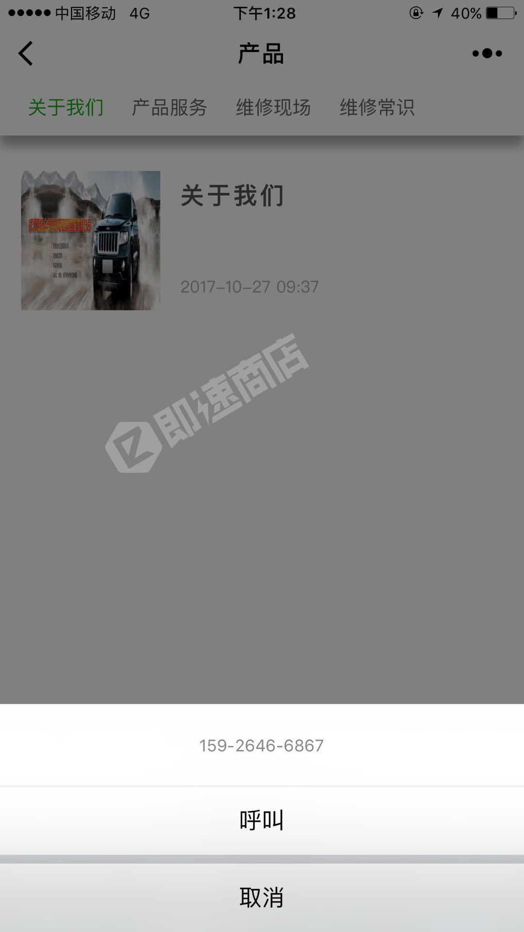 武汉变速箱维修小程序列表页截图