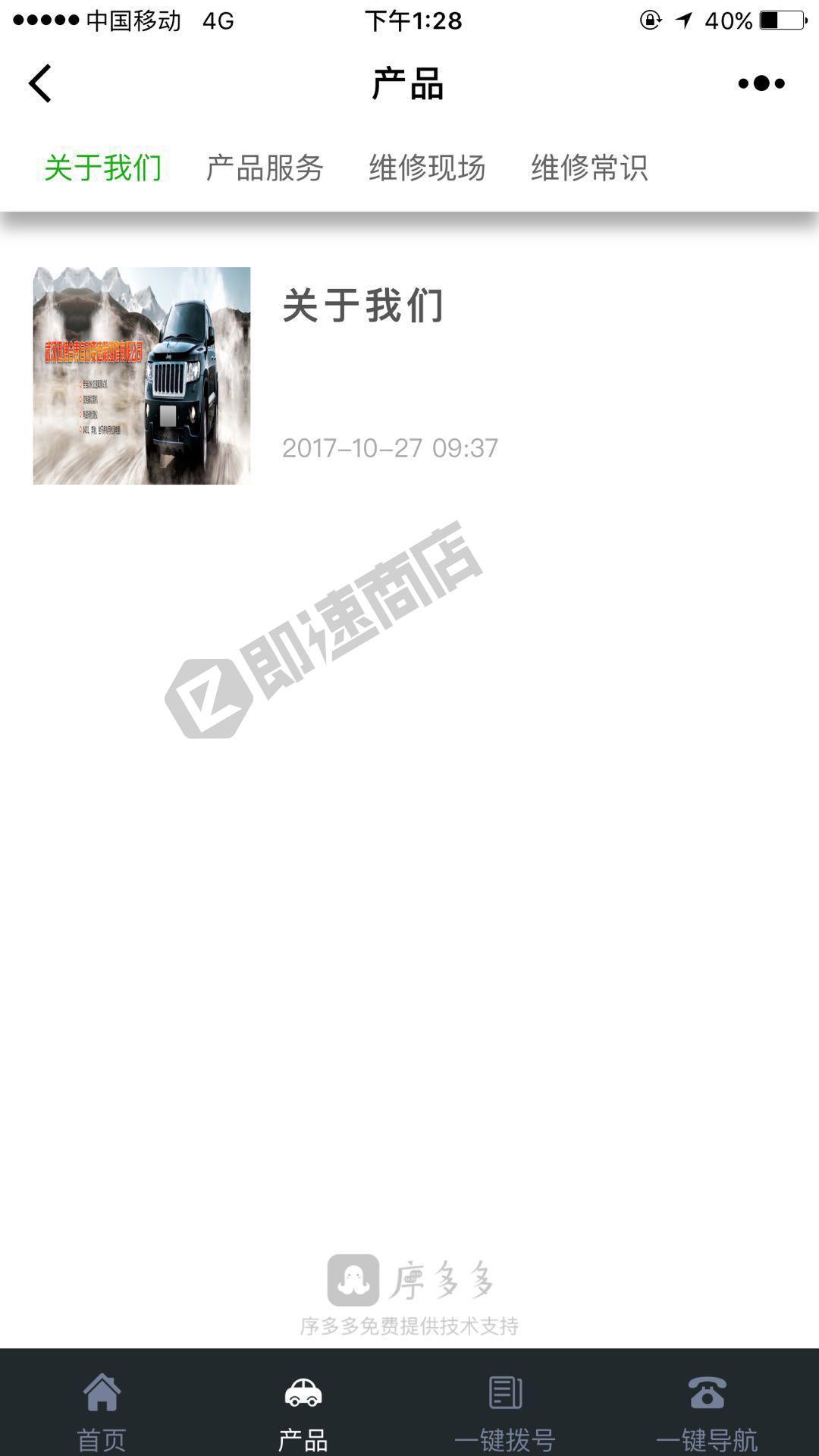 武汉变速箱维修小程序详情页截图