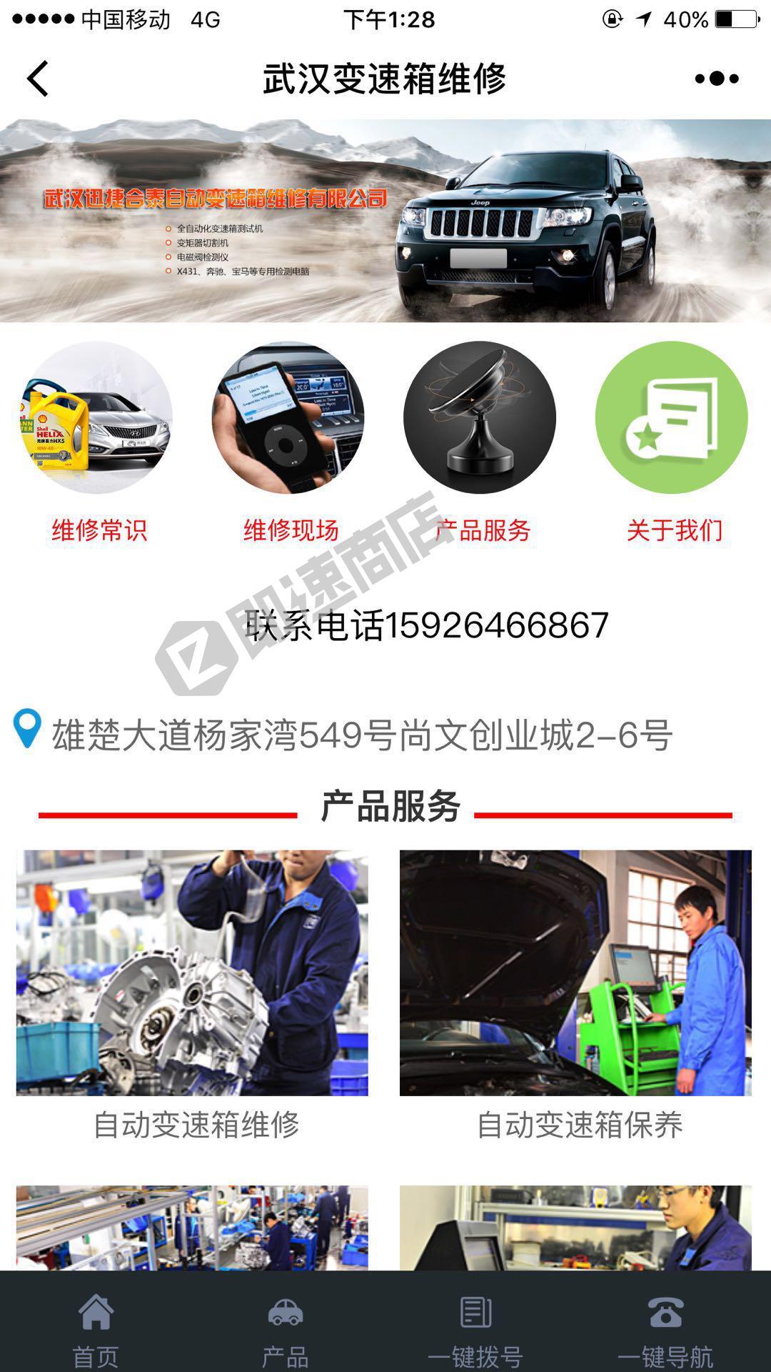 武汉变速箱维修小程序详情页截图1