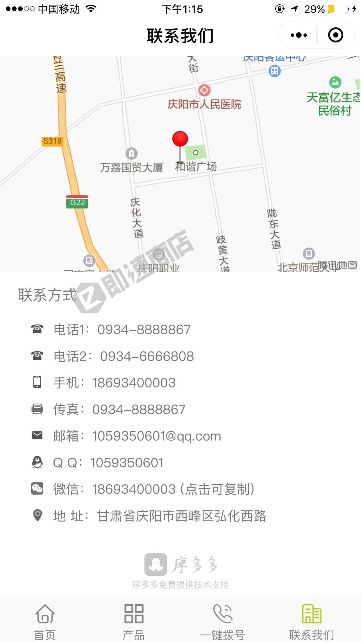中贸特产官网小程序首页截图