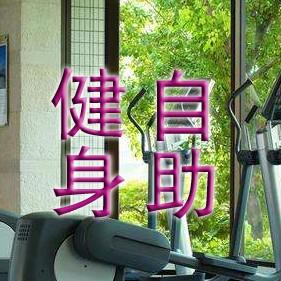 自助健身舱微信小程序