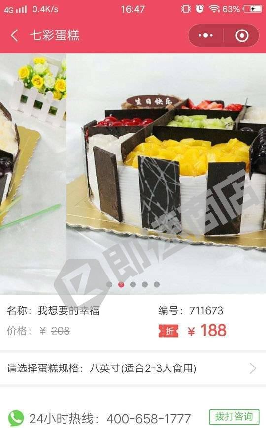 同城蛋糕速递小程序详情页截图