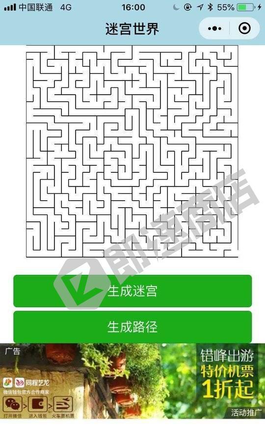 迷宫世界小程序首页截图
