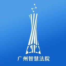 广州微法院