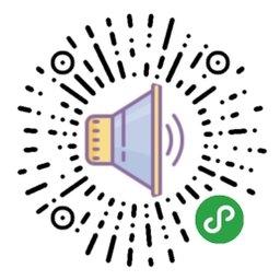 配音神器pro-微信小程序二维码