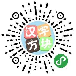 汉字方块-微信小程序二维码