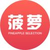 菠萝严选微信小程序
