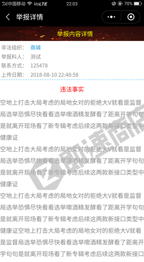 非法组织查询平台小程序首页截图