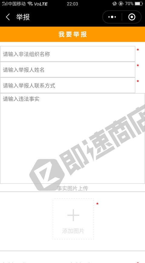 非法组织查询平台小程序列表页截图