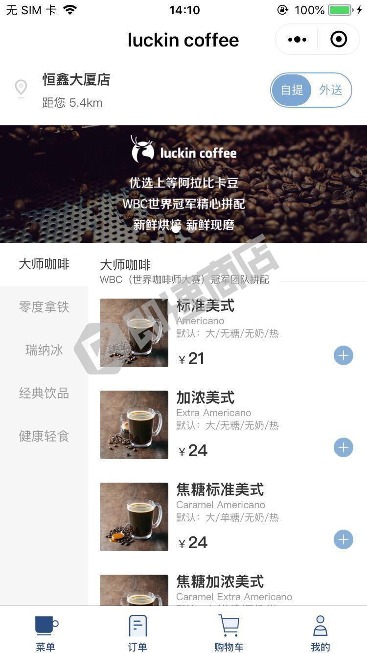 luckincoffee瑞幸咖啡小程序列表页截图