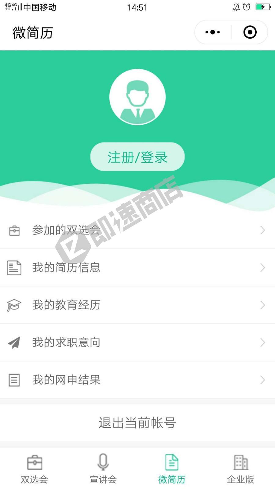 九博智慧校招小程序首页截图