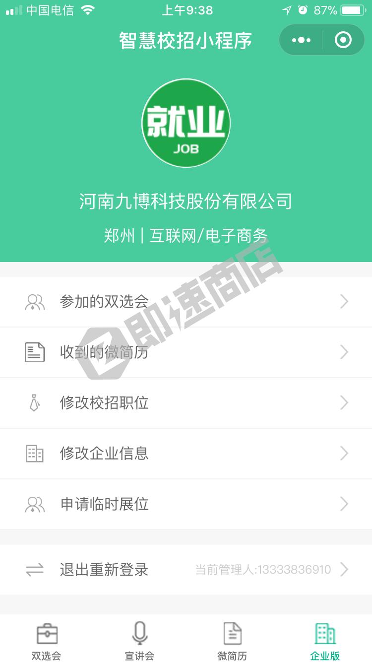九博智慧校招小程序列表页截图