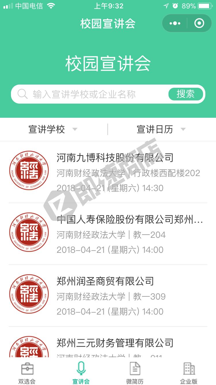 九博智慧校招小程序详情页截图