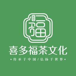 喜多福茶文化微信小程序