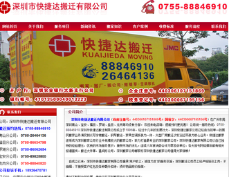 深圳市快捷达搬迁公司教你怎么选择一家正规的深圳搬家公司