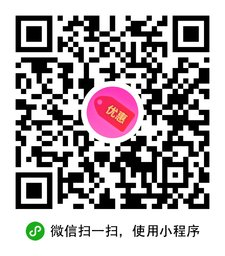 泰国优惠商家-微信小程序二维码