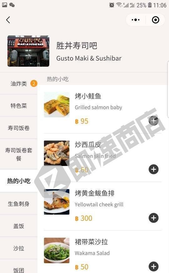 泰国中文菜单小程序首页截图