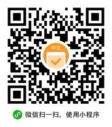 泰国中文菜单-微信小程序二维码
