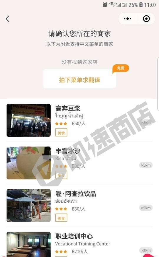 泰国中文菜单小程序列表页截图