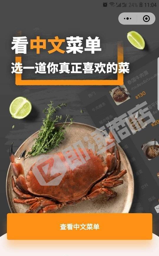 泰国中文菜单小程序详情页截图