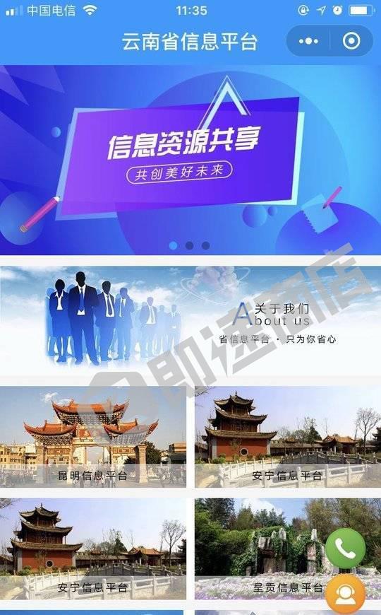 云南省信息平台小程序首页截图