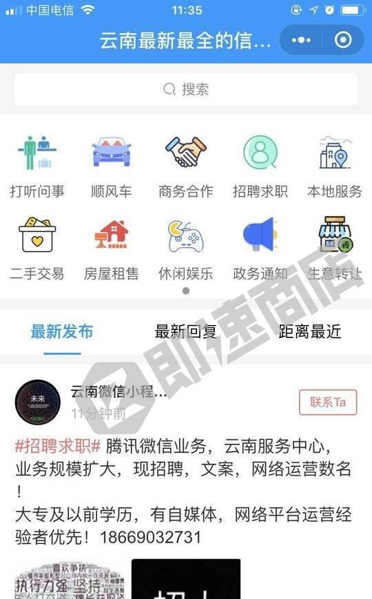 云南省信息平台小程序详情页截图