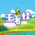 王者蛙极限游戏微信小程序