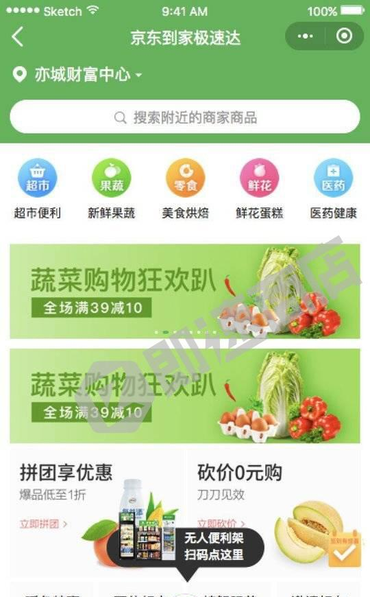 京东到家GO小程序列表页截图