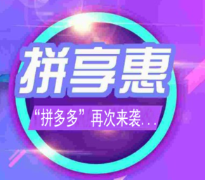 广州拼享惠