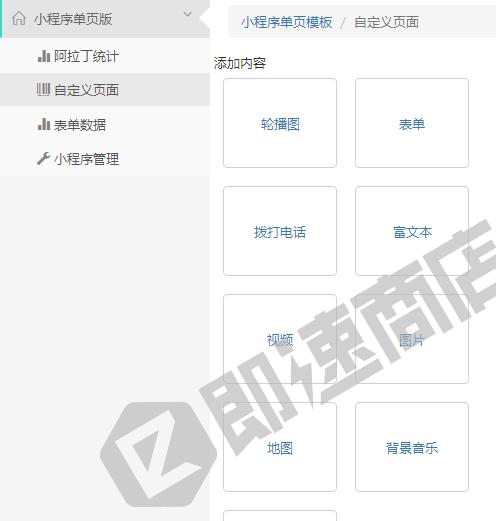 梅州同城信息小程序首页截图