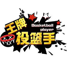 最强篮球王者达人-微信小程序