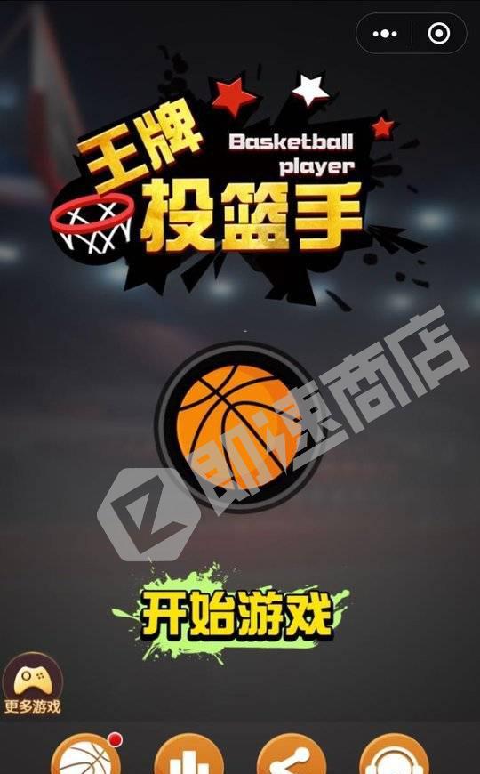 最强篮球王者达人小程序详情页截图1