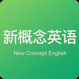 新概念英语每日英语听力口语学习