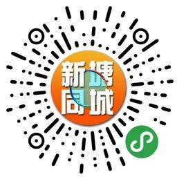 广州新塘同城小程序