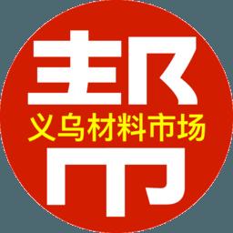 义乌材料市场