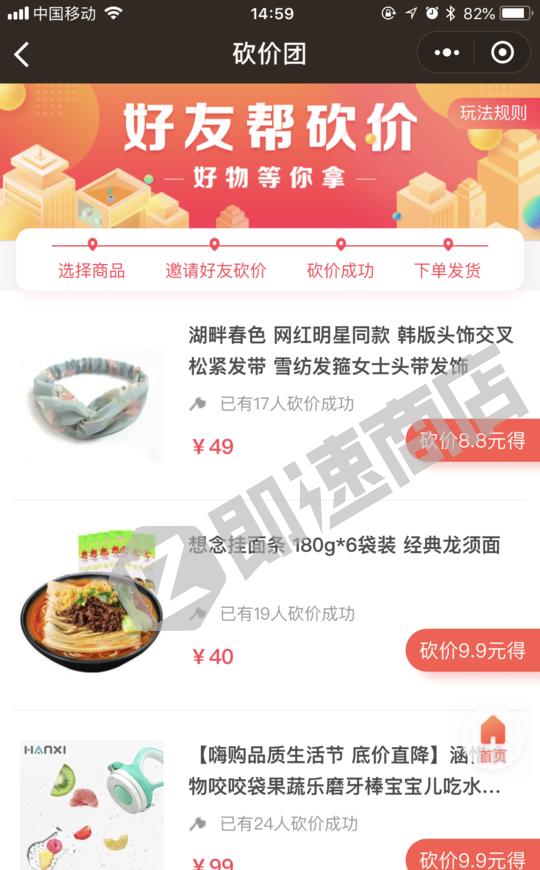 苏宁拼购小程序列表页截图
