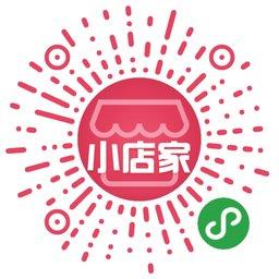 小店家PLUS-微信小程序二维码