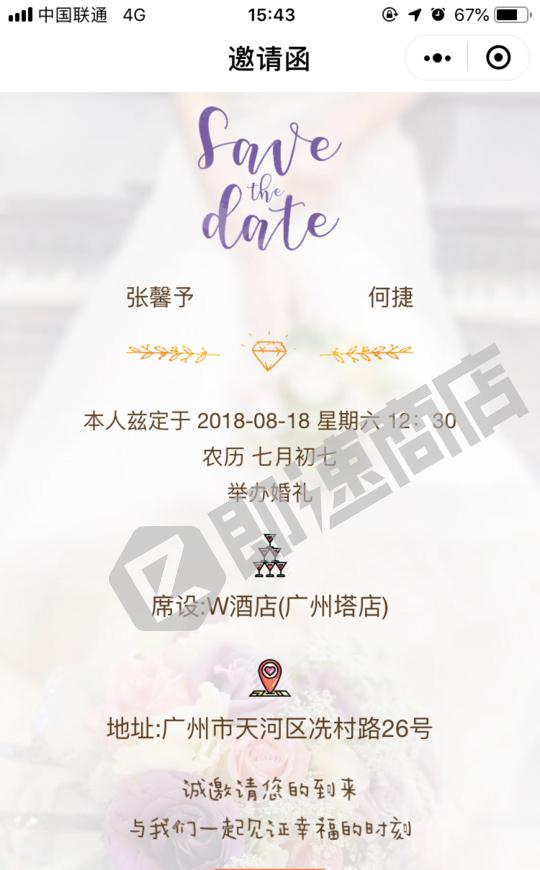 简婚礼小程序首页截图