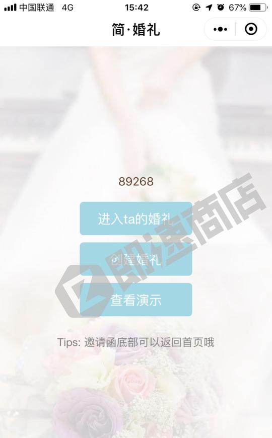 简婚礼小程序列表页截图