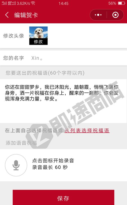 自制节日祝福贺卡小程序首页截图