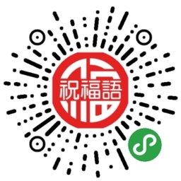 自制节日祝福贺卡-微信小程序二维码