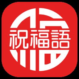 自制节日祝福贺卡-微信小程序
