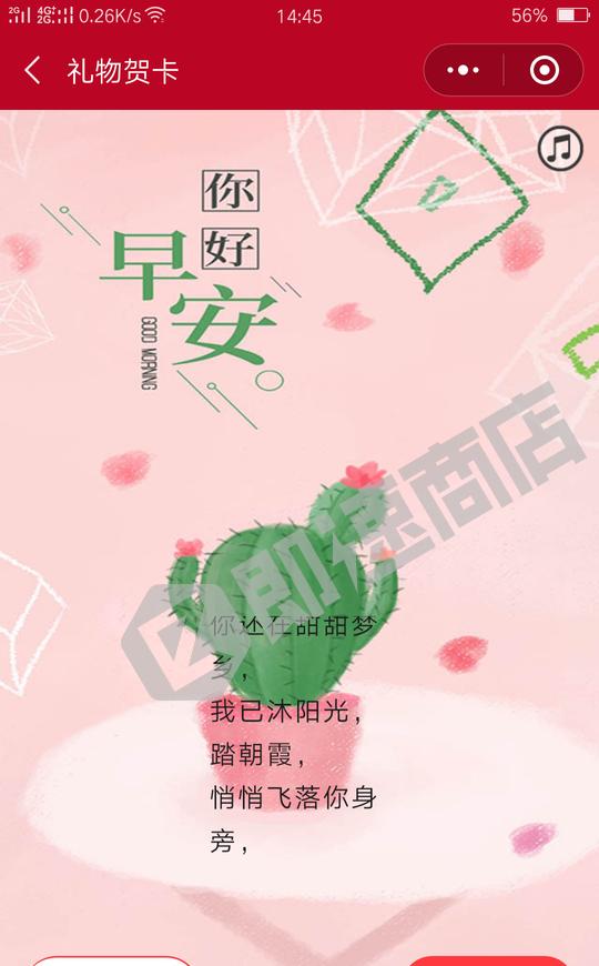 自制节日祝福贺卡小程序列表页截图