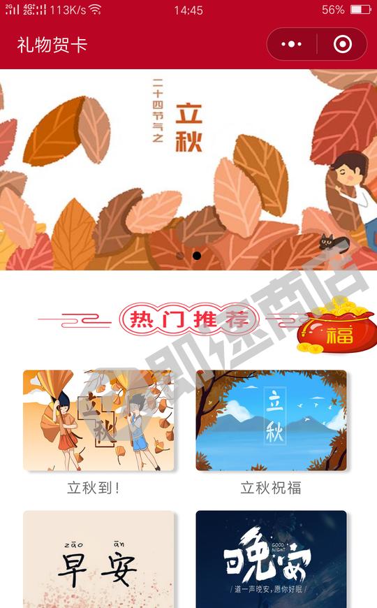 自制节日祝福贺卡小程序详情页截图