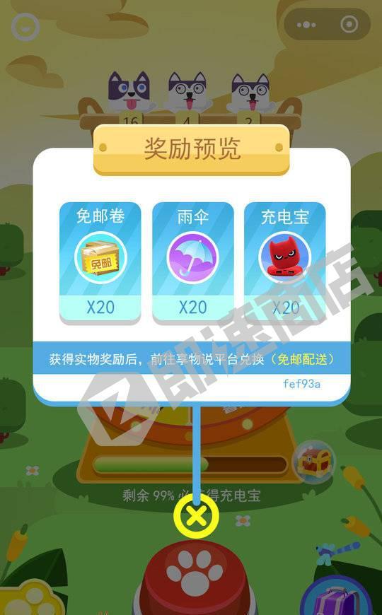 二哈GoGoGo小程序列表页截图