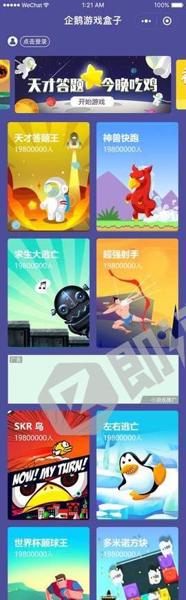 企鹅游戏盒子小程序首页截图
