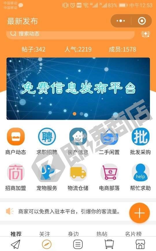 北京Beijing生活小程序首页截图