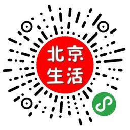 北京Beijing生活-微信小程序二维码